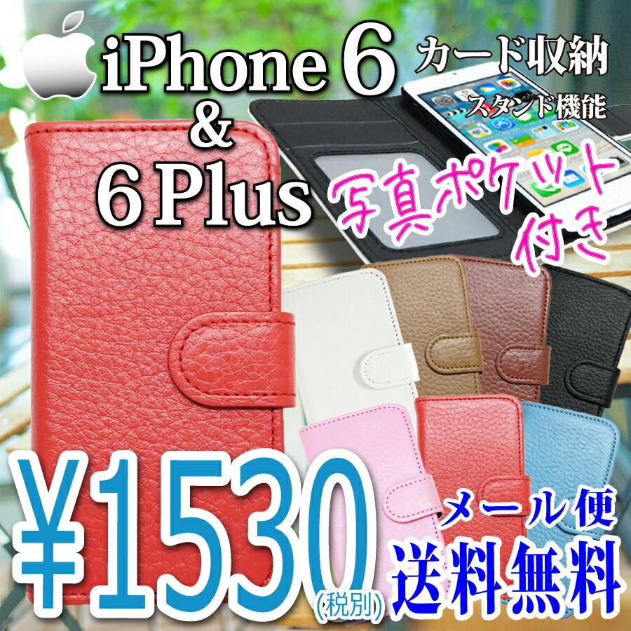 iPhone6/6Plus 本革手帳ケース