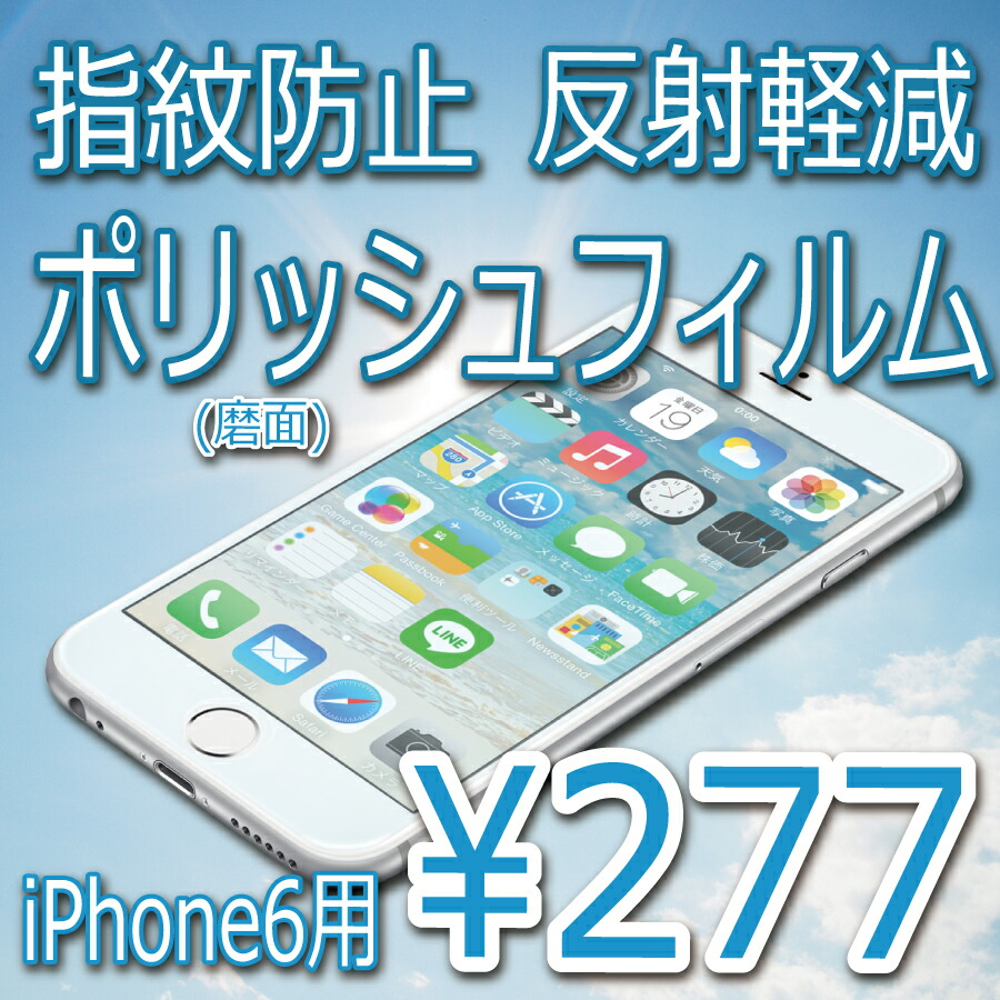iPhone6 指紋防止 反射軽減