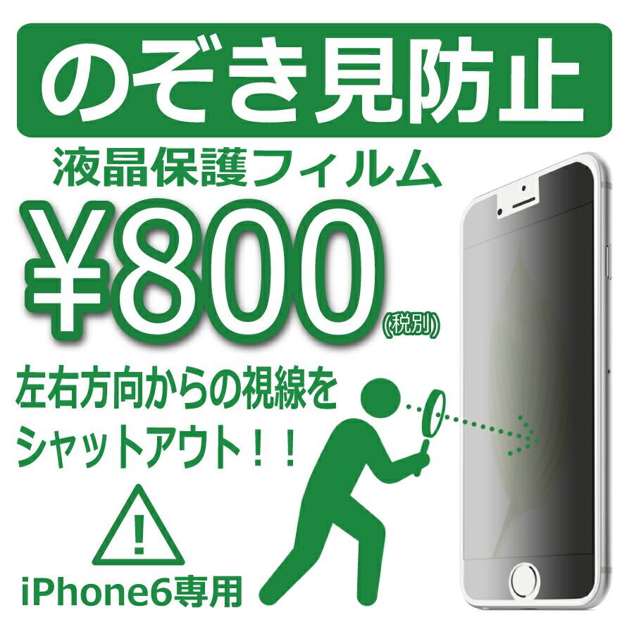 iPhone6 覗き見防止