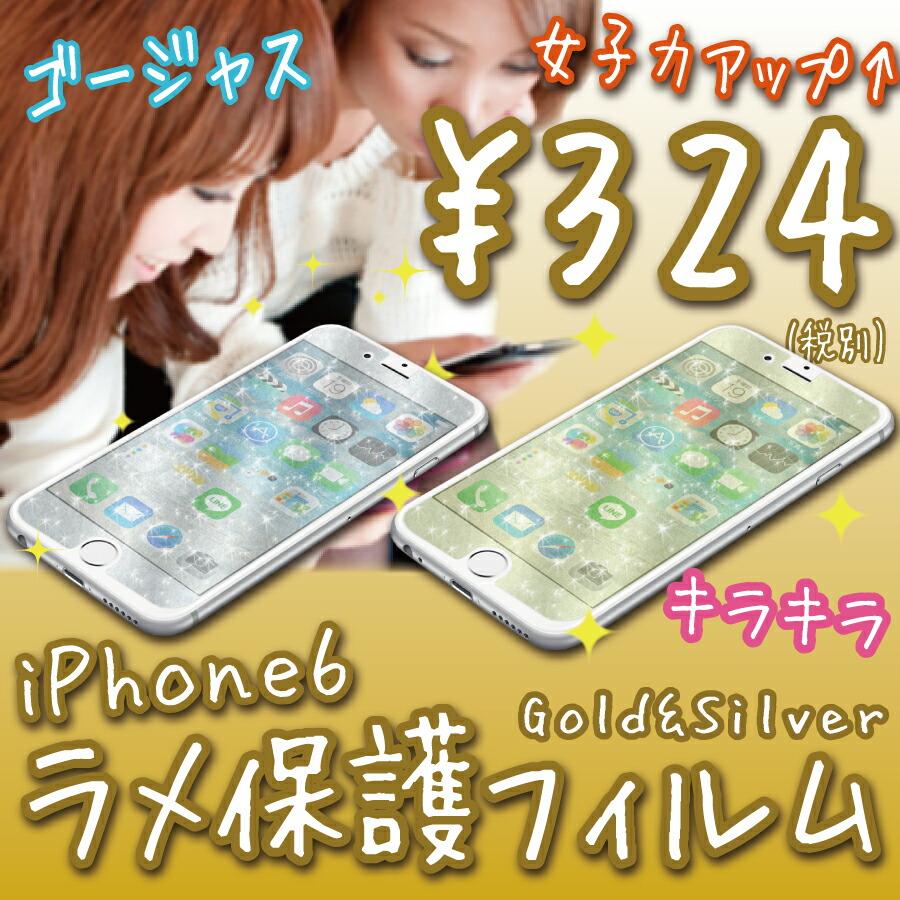 iPhone6 ラメ入り キラキラ