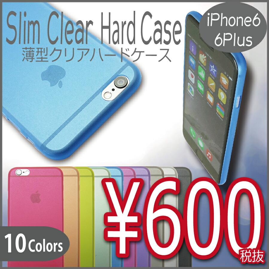 iPhone6/6Plus 薄型クリアハードケース