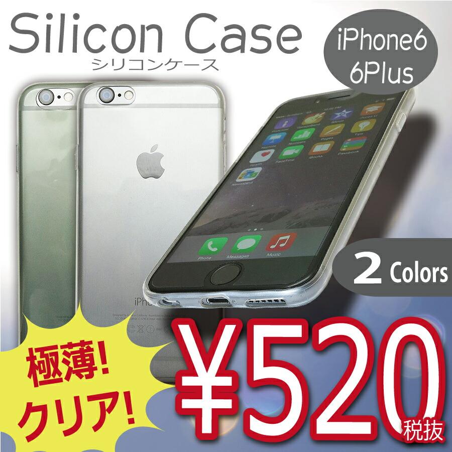 iPhone6/6Plus 極薄クリアー シリコンケース