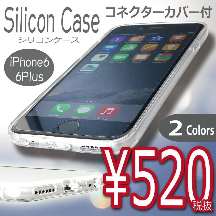 iPhone6/6Plus コネクタカバー付 シリコンケース