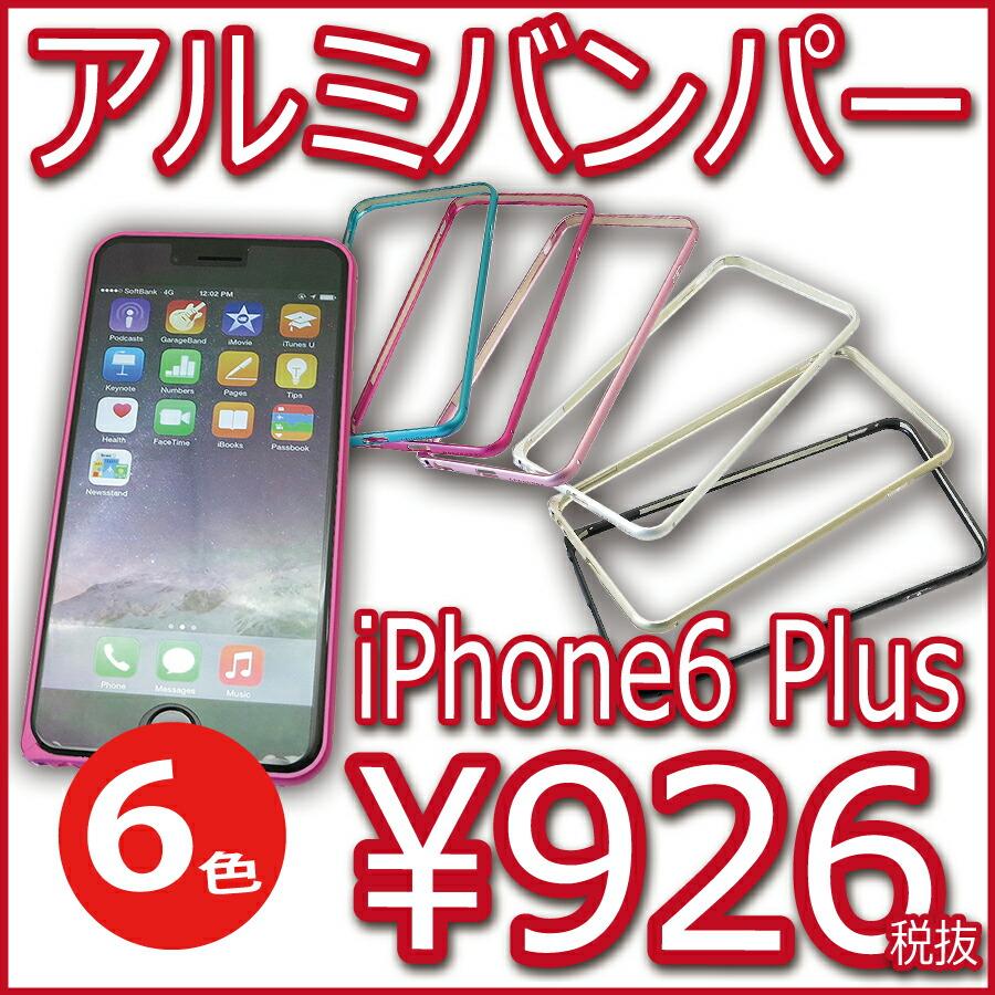 iPhone6Plus アルミバンパー