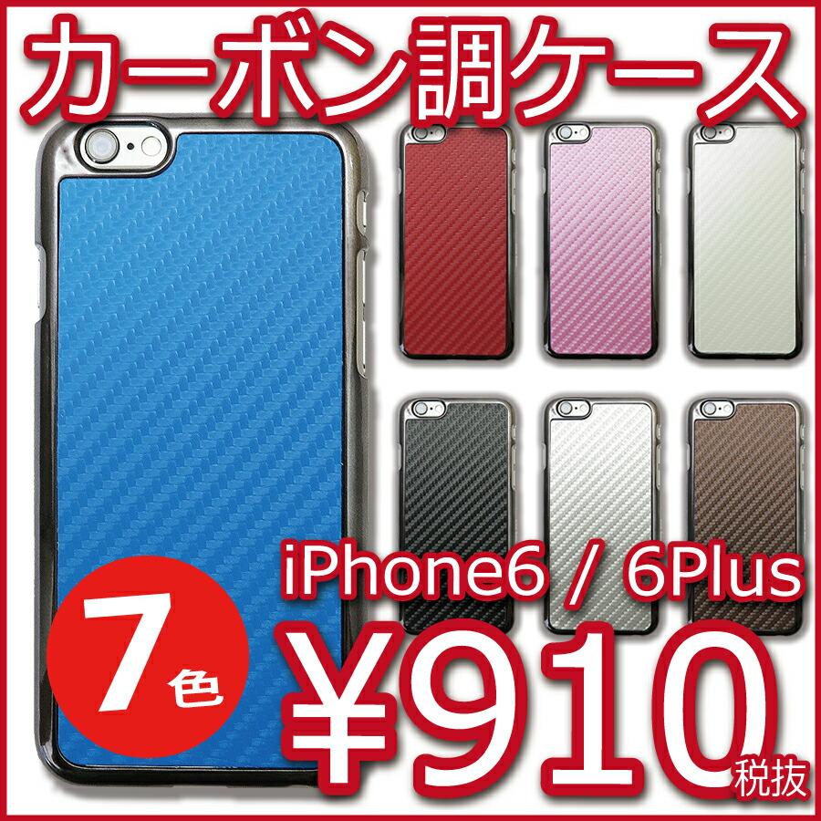 iPhone6/6Plus カーボンケース