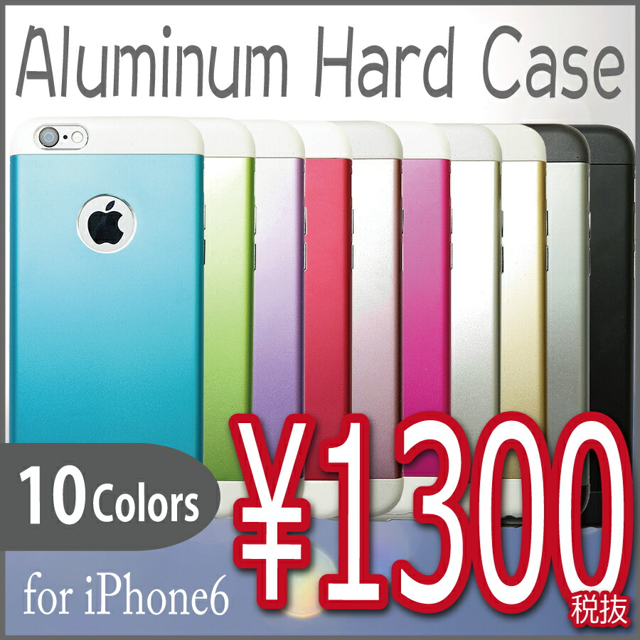 iPhone6 アルミケース