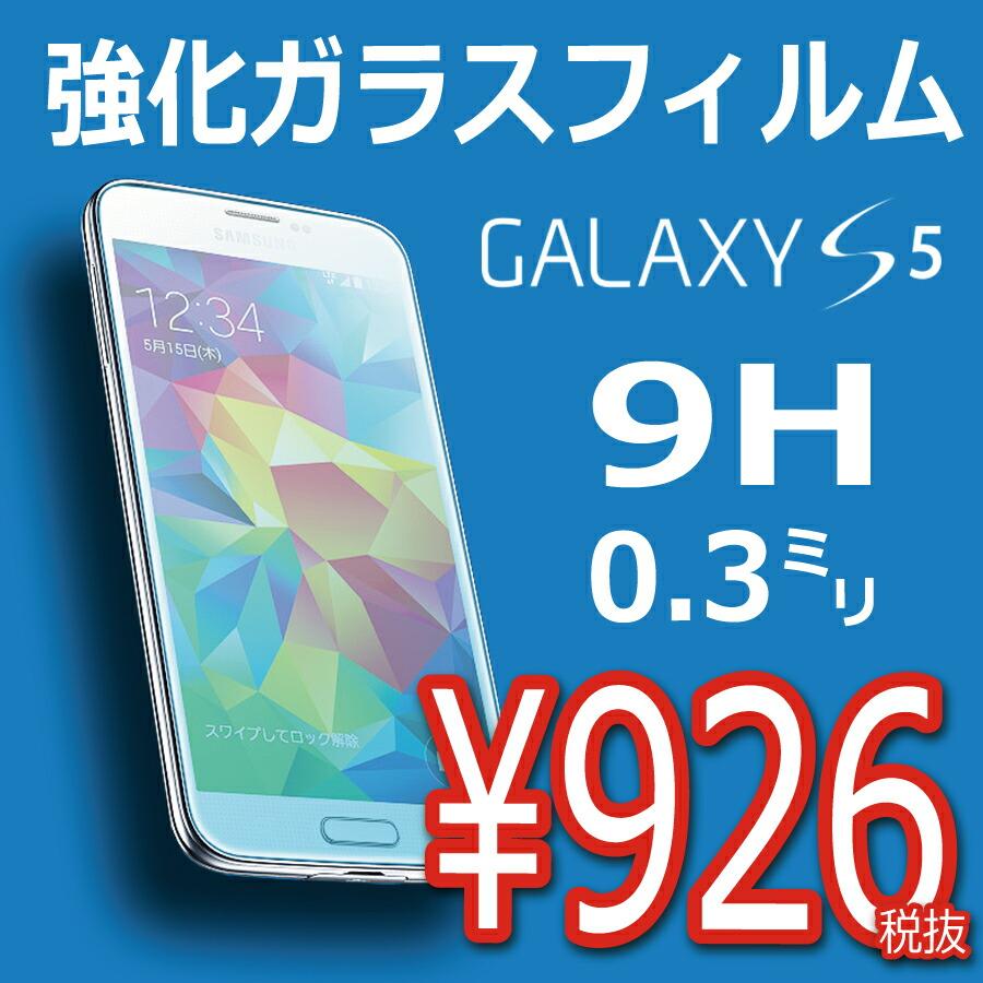 Galaxy S5 強化ガラス液晶カバーフィルム
