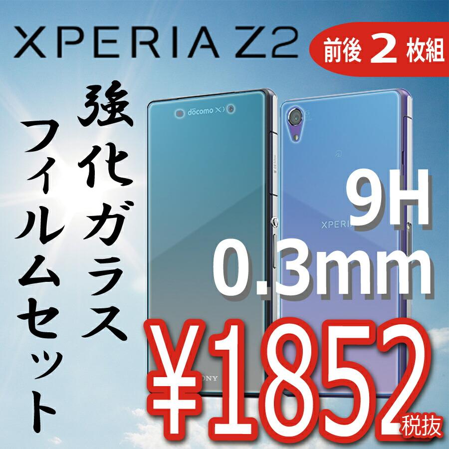 XPERIA Z2 強化ガラス液晶カバーフィルム