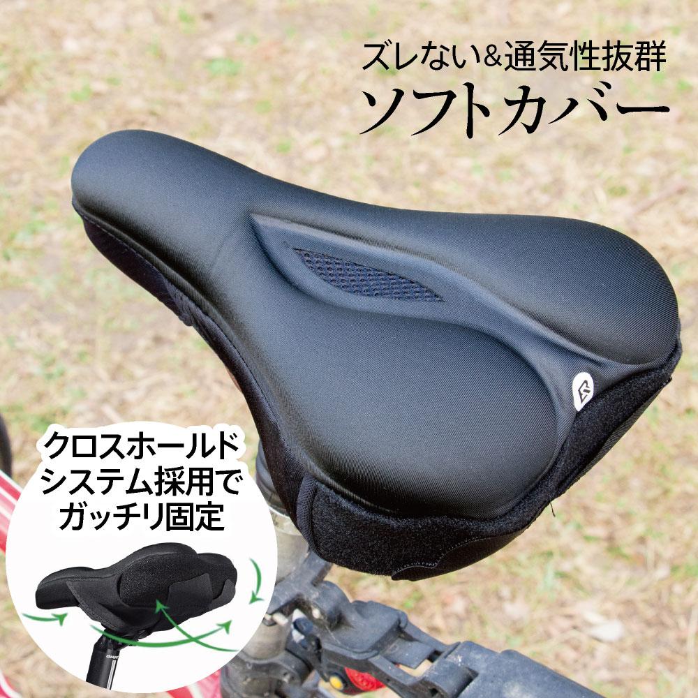 サドルカバー クッション クロスバイク スポーツサイクル