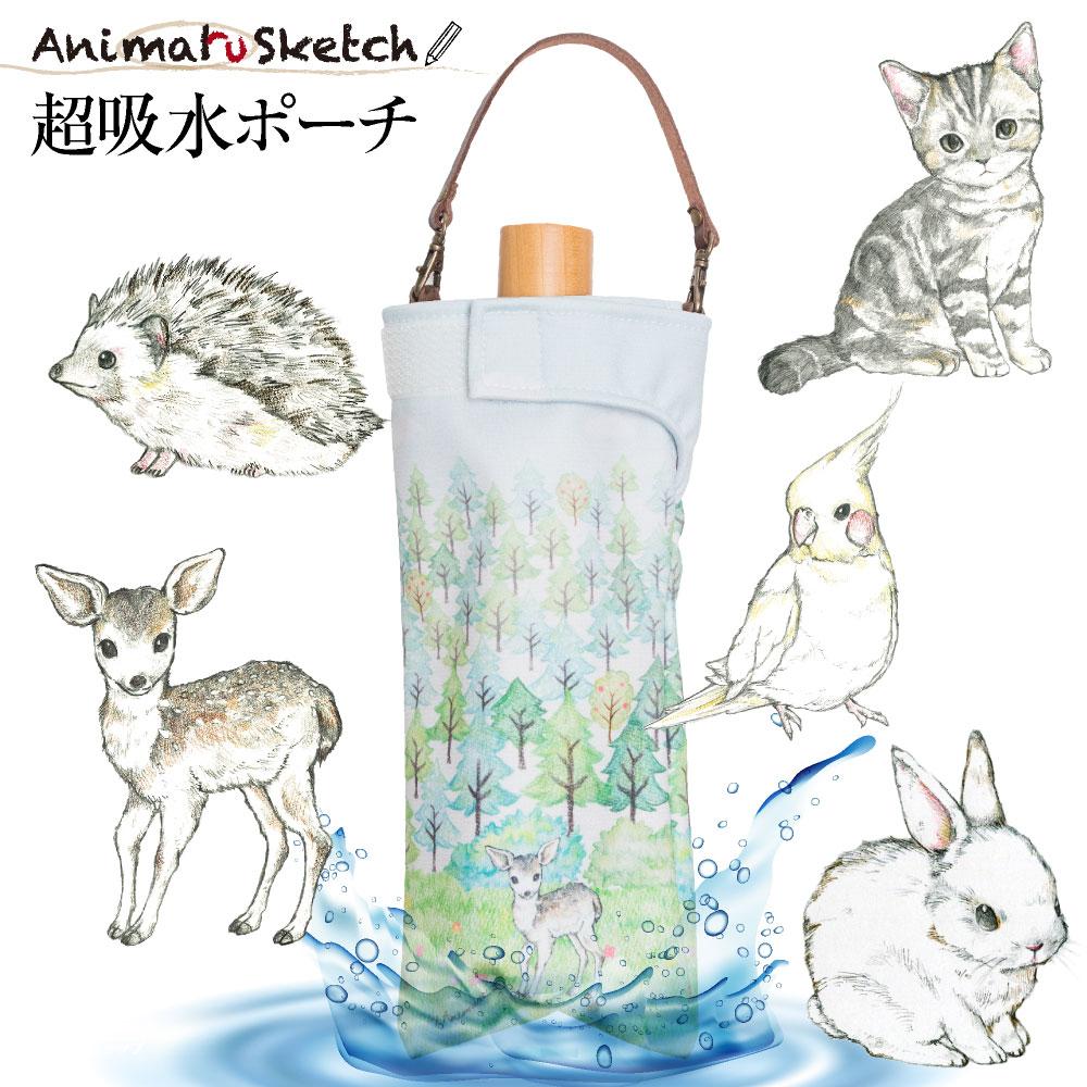 折りたたみ傘 ケース くるポン アニマルスケッチ ネコ インコ ウサギ ハリネズミ バンビ(5種)