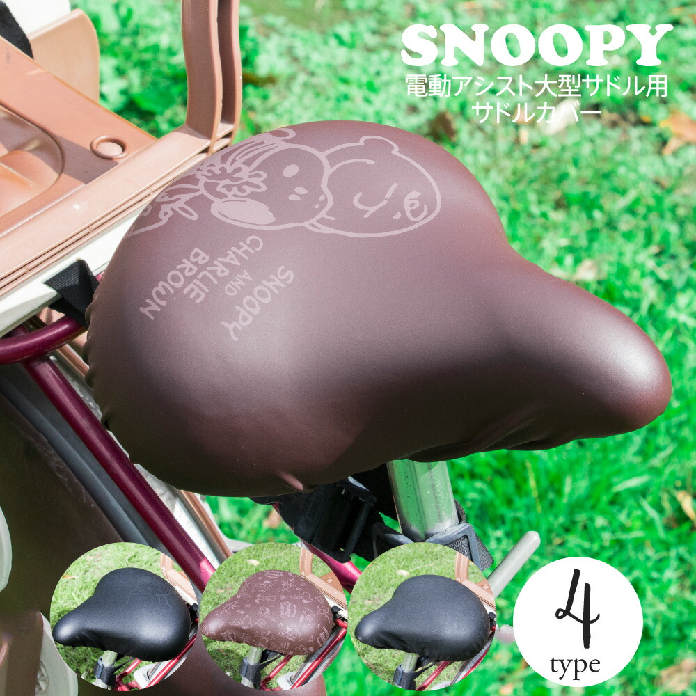 大型サドル専用サドルカバー のびーるチャリCAP(キャップ)BIG(ビッグ)スヌーピー&チャーリーブラウン