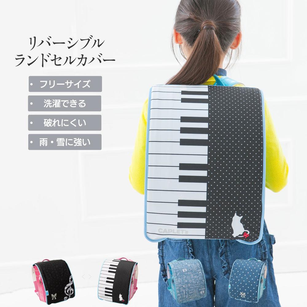 ランドセルカバー 女の子 リバーシブル ピアノ