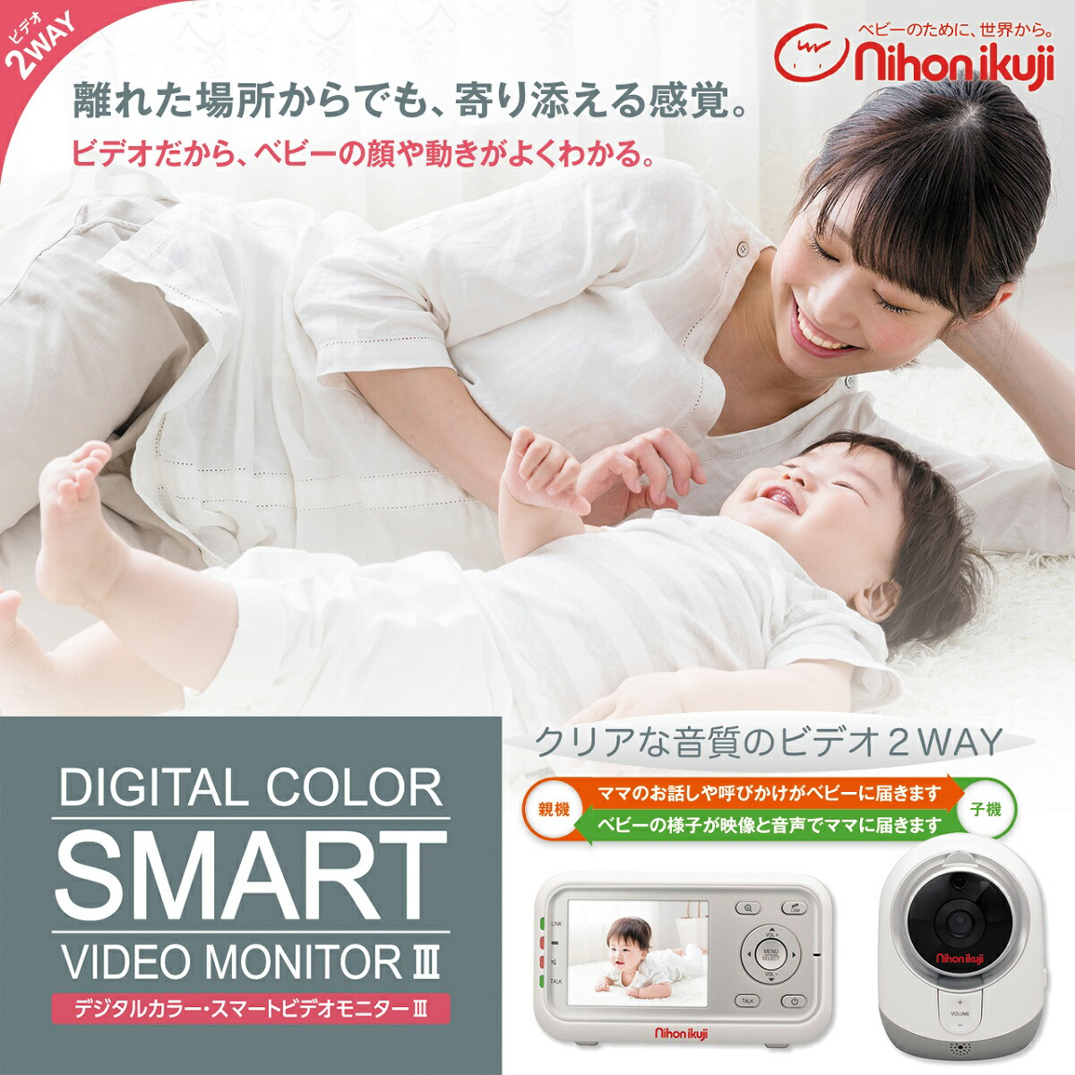 日本育児 スマートビデオモニター3