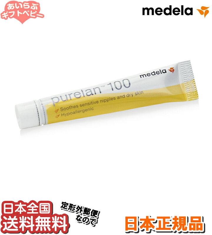 メデラ ピュアレーン100(7g)