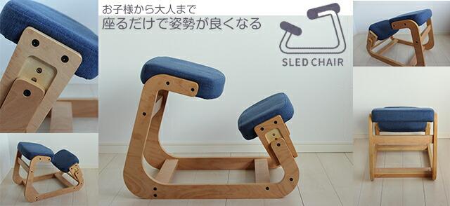 座るだけで姿勢がよくなるSLED CHAIRスレッドチェア