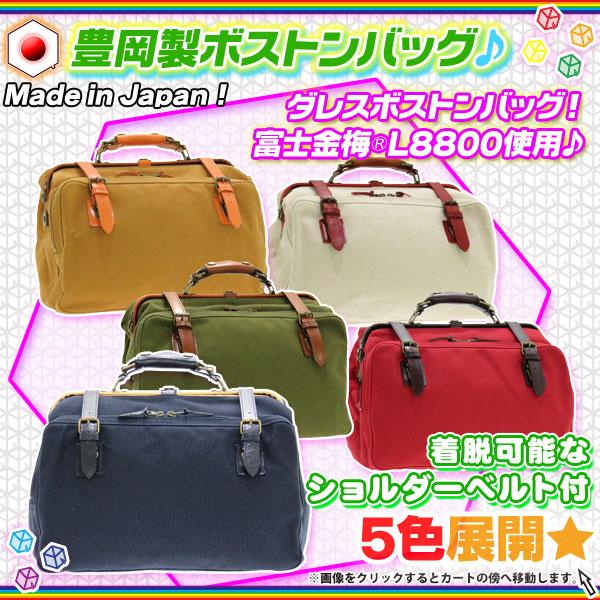 日本製 ダレスバッグ ボストンバッグ 旅行 かばん ブリーフケース 国産 豊岡 ボストンバッグ - エイムキューブ画像1