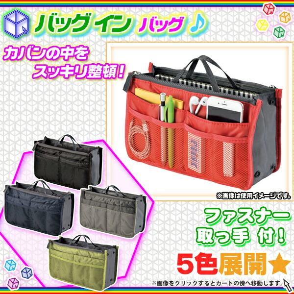 バッグ イン バッグ bag in bag カバン 中身 整理整頓  ハンドバッグ用 ショルダー用 - エイムキューブ画像1