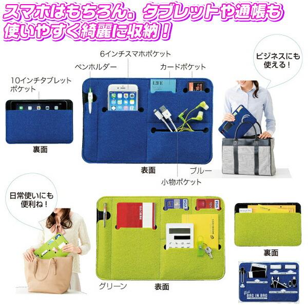バッグ イン バッグ フラットタイプ インナーケース 鞄 整理 トートバッグ用 ハンドバッグ用 - エイムキューブ画像3