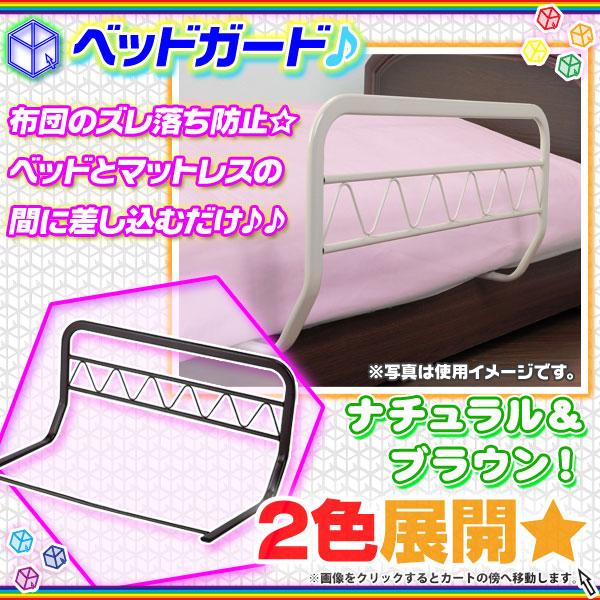 ベッドガード サイドガード ベッド 柵 スチール ずれ落ち防止 サイドガード - aimcube画像1