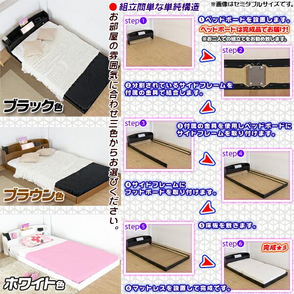 低め ベッド 雑誌立て付 ローベッド 国産フレーム 日本製 宮付き セミダブルベッド - aimcube画像4