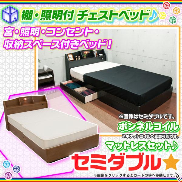 チェストベッド 棚付 シングルサイズ 照明 1口コンセント搭載 日本製フレーム 宮付き - エイムキューブ画像1