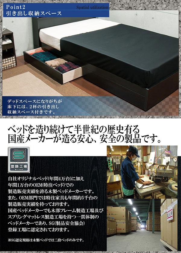 チェストベッド 棚付 シングルサイズ 照明 1口コンセント搭載 日本製フレーム 宮付き - エイムキューブ画像3
