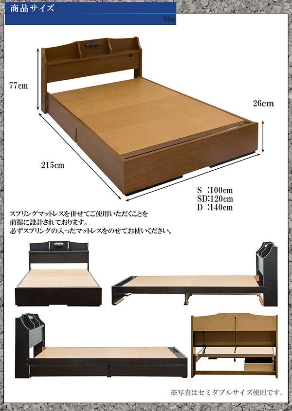 チェストベッド 棚付 シングルサイズ 照明 1口コンセント搭載 日本製フレーム 宮付き - エイムキューブ画像5
