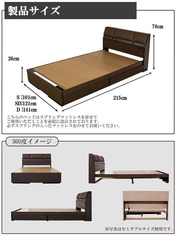 収納ベッド マットレスセット 小物置き クッション 国産フレーム セミダブル ベッド 引き出し2杯 - aimcube画像6