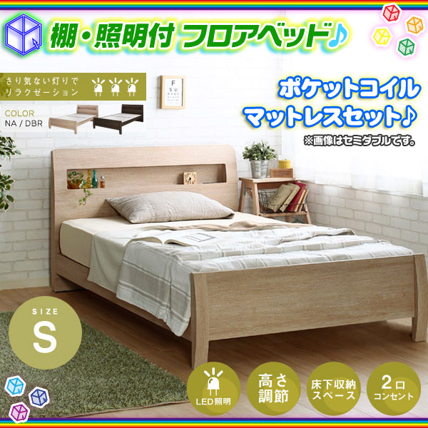 フロアベッド 棚付 シングルサイズ 照明 2口コンセント搭載 木製フレーム 宮付き シングル - エイムキューブ画像1
