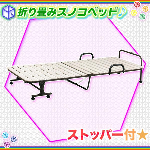 すのこベッド 折りたたみ式 シングルベッド スチールフレーム スノコベッド 折り畳みベッド 簡易ベッド キャスター付【全商品ポイント10%付与♪】