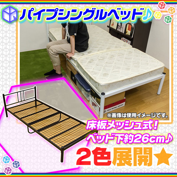 【全商品ポイント10倍!!】シングルベッド 1人用 パイプベッド 簡易ベッド 一人用 スチールベッド 床板メッシュ仕様 ♪
