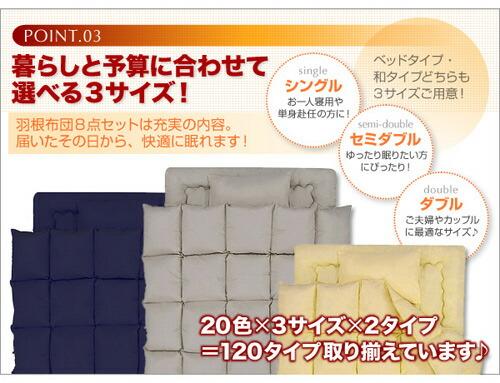 100%羽根布団8点セット シングルサイズ 即日発送!売れ筋ふとんセット - エイムキューブ画像5
