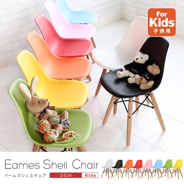 【全商品ポイント10倍!!】イームズチェア キッズ DSW 子ども用 シェルチェア キッズチェア 子供椅子 ミニチェア ウッドベース ♪