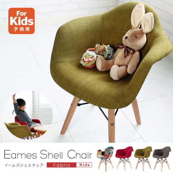 【全商品ポイント10倍!!】イームズチェア キッズ DAW 子ども用 シェルチェア キッズチェア 子供椅子 ミニチェア ウッドベース ♪