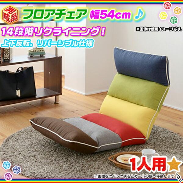 リクライング 座椅子 リビング チェア 座敷椅子 子供部屋 クッションチェア 子ども部屋 - エイムキューブ画像1