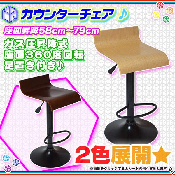 バースツール チェア 椅子 - aimcube画像1