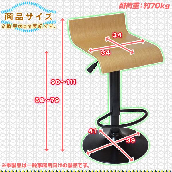 バースツール チェア 椅子 - aimcube画像3