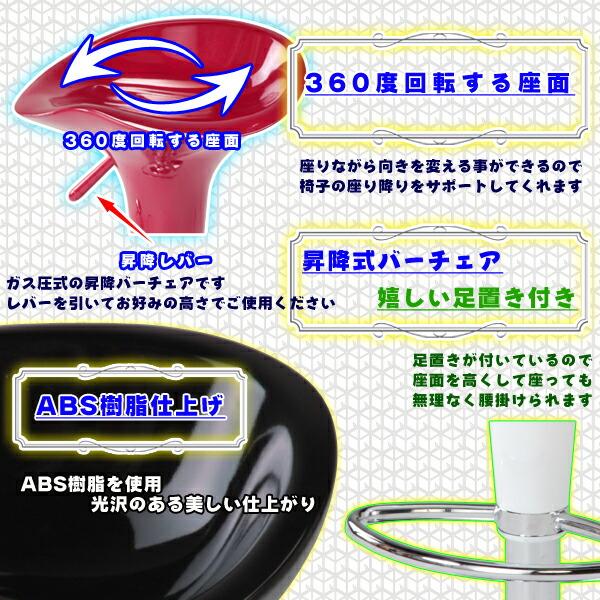 ガス圧昇降 バーチェア バースツール カウンターチェア 座面回転 バーチェア - エイムキューブ画像3