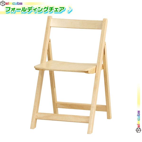 【全商品ポイント10倍!!】木製 折りたたみチェア 折りたたみ椅子 来客用 チェア フォールディングチェア 折畳み椅子 仮設チェア 完成品