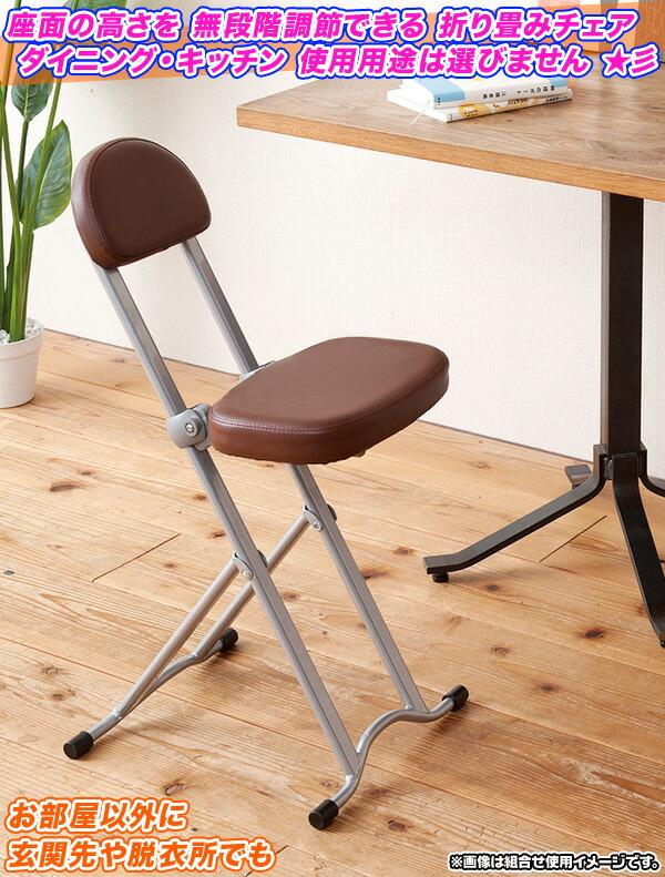 キッチンチェア 高さ調整チェア 折りたたみ椅子 - aimcube画像2