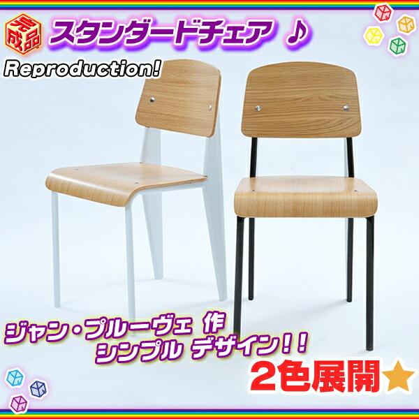 【全商品ポイント10倍!!】スタンダードチェア デザイナーズチェアー シンプル 椅子 待合室 チェアー シンプルチェア 座面 木製 リプロダクト ♪ 【送料無料!(一部地域を除)】