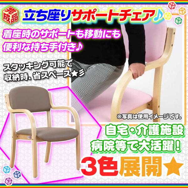 【全商品ポイント10倍!!】サポートチェア ダイニング スタッキングチェア アームチェア 完成品 椅子 肘付き 介護椅子 補助椅子 床キズ防止パーツ付 ♪