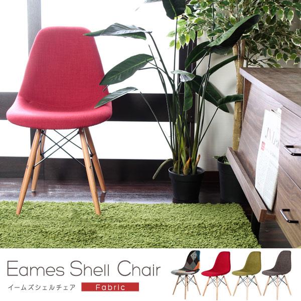 【全商品ポイント10倍!!】イームズシェルチェア ウッドベース DSW カフェチェア ファブリック イームズチェア ダイニングサイドチェア Eames Shell Chair ♪
