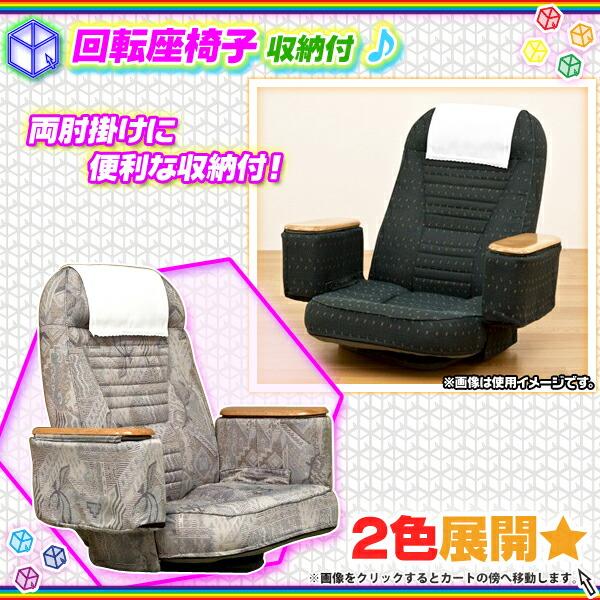 回転座椅子 両肘掛収納付 座椅子 和室椅子 和 椅子 座敷椅子 座いす 和風 椅子 高齢者用 - エイムキューブ画像1