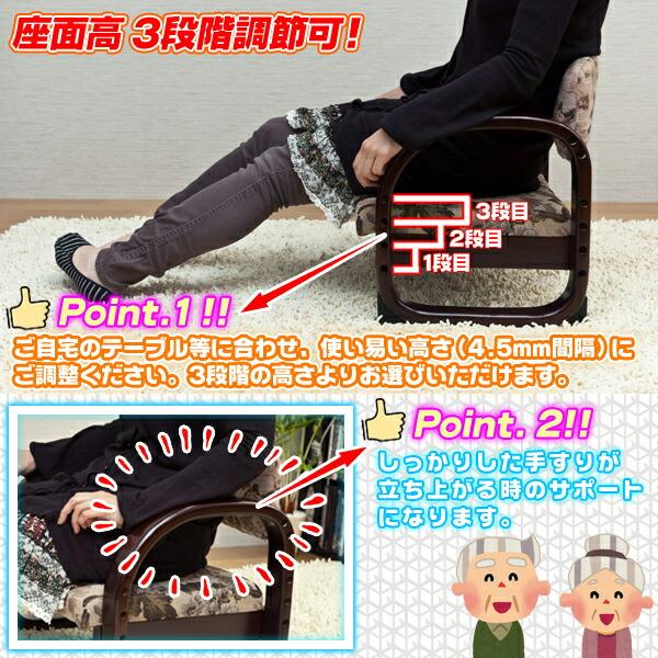 和風座椅子 座いす 正座椅子 高齢者用椅子 和室椅子 - エイムキューブ画像3