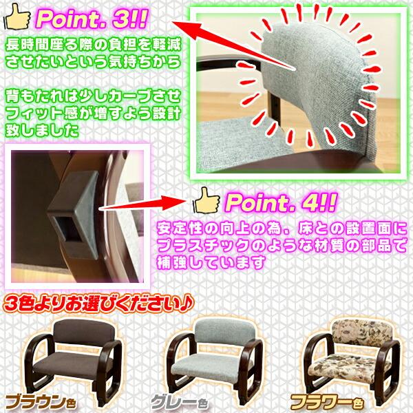 和室いす 座敷チェア ローチェア - aimcube画像4