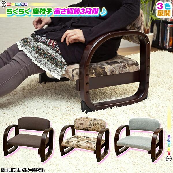 和風座椅子 座いす 正座椅子 高齢者用椅子 和室椅子