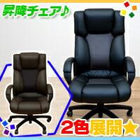 【全商品ポイント10倍!!】オフィスチェア 合成皮革 ハイバックチェア パソコンチェア プレジデントチェア 椅子 シリコンフィル仕様 ♪