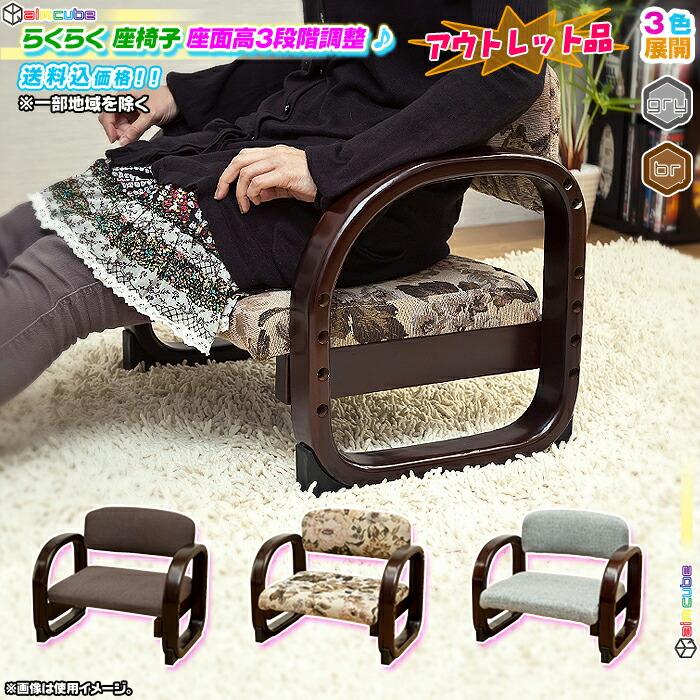 アウトレット 和風座椅子 座いす 正座椅子 高齢者用椅子 和室椅子