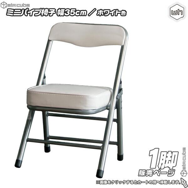 子供用 パイプ椅子 白 ホワイト ミニイス- エイムキューブ画像1